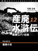 産廃水滸伝 〜産廃Gメン伝説〜 File No.12 腐臭の谷
