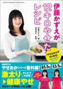 伊藤かずえが12キロやせたレシピ~「やせるおかず 作りおき」続ける秘密はアレンジ!~