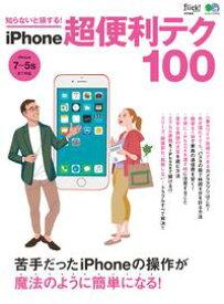 知らないと損する! iPhone超便利テク100【電子書籍】