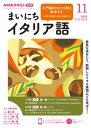 NHKラジオ まいにちイタリア語 2020年11月号[雑誌]【電子書籍】