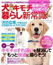 犬のキモチわかってハッピー! 暮らし新常識犬との毎日がもっと快適&幸せになるヒントがいっぱい!【電子書籍】