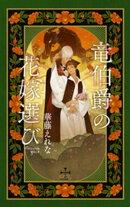 竜伯爵の花嫁選び【特別版】(イラスト付き)