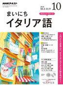 NHKラジオ まいにちイタリア語 2018年10月号[雑誌]