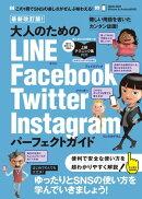 最新改訂版! 大人のための LINE Facebook Twitter Instagram パーフェクトガイド (4大SNSをゆったりとマスターする…