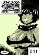 web漫画 『従道』 041