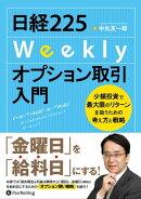 日経225Weeklyオプション取引入門