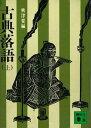 古典落語(上)【電子書籍】[ 興津要 ]