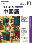 NHKラジオ まいにち中国語 2018年10月号[雑誌]