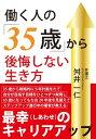 働く人の「35歳」から 後悔しない生き方(KKロングセラーズ)【電子書籍】[ 舛井一仁 ]