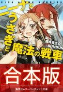 【合本版】ニーナとうさぎと魔法の戦車 全8巻