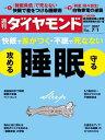 週刊ダイヤモンド 17年7月1日号【電子書籍】[ ダイヤモンド社 ]