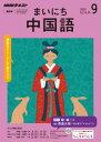 NHKラジオ まいにち中国語 2019年9月号[雑誌]【電子書籍】
