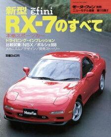 ニューモデル速報 第115弾 新型RX-7のすべて【電子書籍】[ 三栄書房 ]