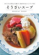 そうざいスープ