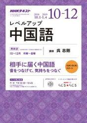 NHKラジオ レベルアップ中国語 2018年10月〜12月[雑誌]