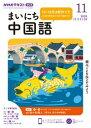 NHKラジオ まいにち中国語 2020年11月号[雑誌]【電子書籍】