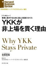 YKKが非上場を貫く理由【電子書籍】[ 吉田忠裕 ]