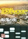 転落の街(上)【電子書籍】[ マイクル・コナリー ]