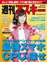 週刊アスキー No.1137(2017年8月1日発行)【電子書籍】[ 週刊アスキー編集部 ]