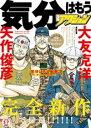 漫画アクション 2019年5/7号[雑誌]【電子書籍】[ 漫画アクション編集部 ]