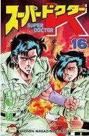 スーパードクターK(16)