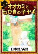 オオカミと七ひきの子ヤギ 【日本語/英語版】