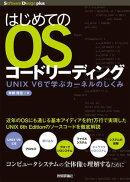 はじめてのOSコードリーディング ーーUNIX V6で学ぶカーネルのしくみ
