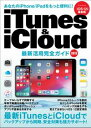 iTunes & iCloud 最新活用完全ガイド【電子書籍】[ iTunes & iCloud 最新活用研究会 ]