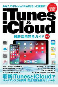 iTunes&iCloud最新活用完全ガイド