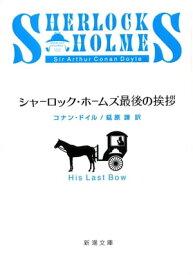 シャーロック・ホームズ最後の挨拶(新潮文庫)【電子書籍】[ コナン・ドイル ]