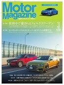 MotorMagazine 2018年3月号
