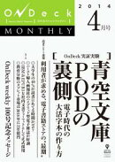 OnDeck monthly 2014年4月号