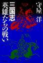 三国志ーー英雄たちの戦い【電子書籍】[ 守屋洋 ]