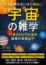 大人も眠れないほど面白い宇宙の雑学〜17億5000万年後の地球の未来は?!〜【電子書籍】[ 木下 好則 ]