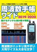 周波数手帳ワイド2019-2020
