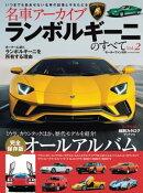 名車アーカイブ ランボルギーニのすべて Vol.2