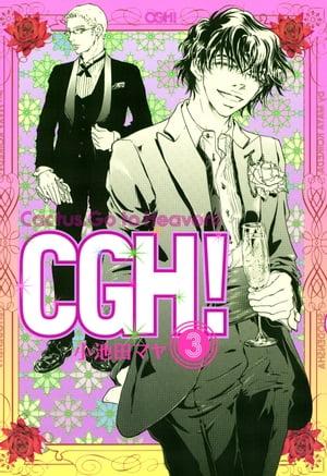 CGH!〈Cactus,Go to Heaven!〉(3)【電子書籍】[ 小池田マヤ ]