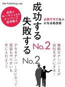 成功するNo.2失敗するNo.2