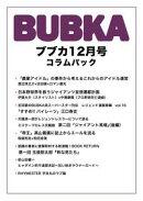 BUBKA コラムパック 2018年12月号