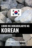 Libro ng Bokabularyo ng Korean