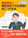 音読例文で電話対応できる英語を身につける本。【電子書籍】[ 市原卓弥 ]