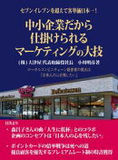 セブンイレブンを超え客単価日本一!中小企業だから仕掛けられるマーケティングの大技