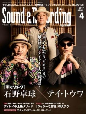 サウンド&レコーディング・マガジン 2017年4月号【電子書籍】