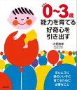 新装版 0〜3歳 能力を育てる 好奇心を引き出す【電子書籍】[ 汐見稔幸 ]