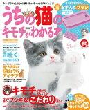 うちの猫のキモチがわかる本 秋号2012年版