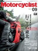 Motorcyclist 2017年9月号