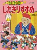 したきりすずめ 〜【デジタル復刻】語りつぐ名作絵本〜