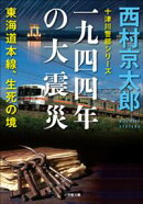十津川警部シリーズ 一九四四年の大震災ーー東海道本線、生死の境