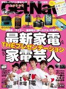 GetNavi 2010年12月号Lite版