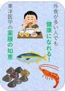 外食が多い人でも健康になれる東洋医学の薬膳の知恵とは